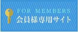 会員様専用サイト