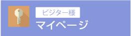 WEB会員様マイページ