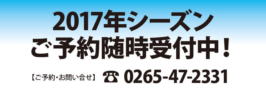 170227_yoyaku_banner.jpg