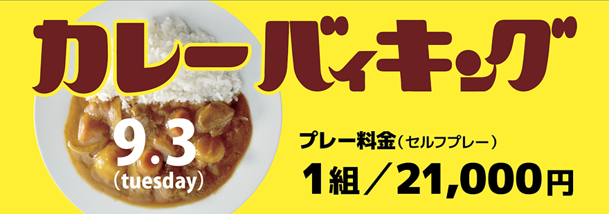 190903curry.png