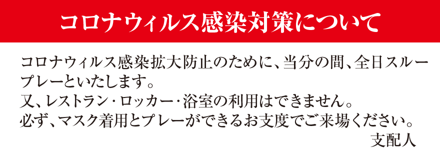 210322corona_taisaku1.png
