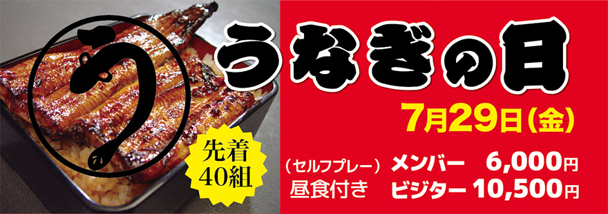 うなぎの日7/29(金)先着40組