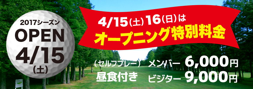 4/15、4/16オープニング特別料金