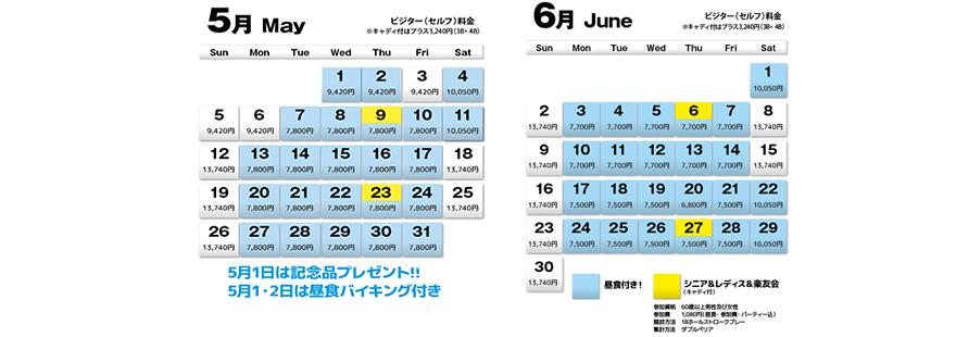 4月・5月・6月の開催日