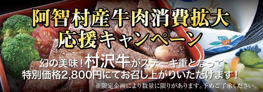 阿智村牛肉消費拡大応援キャンペーン